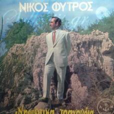 Φύτρος Νίκος - Νησιώτικα τραγούδια