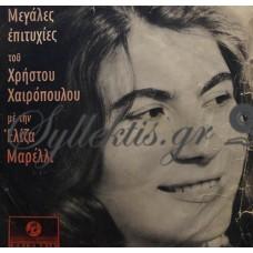 Μαρέλλι Ελίζα - Μεγάλες Επιτυχίες Του Χρήστου Χαιρόπουλου
