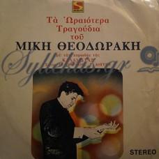 Θεοδωράκης Μίκης - Τα Ωραιότερα Τραγούδια Του Μίκη Θεοδώρακη