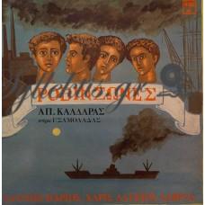Καλδάρας Απόστολος - Ροβινσώνες