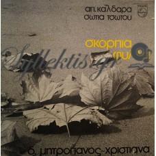 Μητροπάνος / Χριστιάνα - Σκόρπια Φύλλα