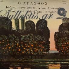 Χουλιαράς / Αστεριάδη - Ο Άραχθος