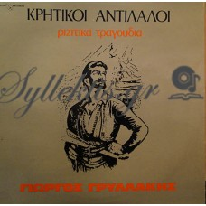 Γρυλλάκης Γιώργος - Κρητικοί Αντίλαλοι Ριζίτικα Τραγούδια