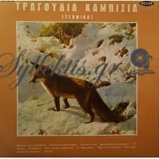 Διάφοροι - Τραγούδια Καμπίσια Τσάμικα