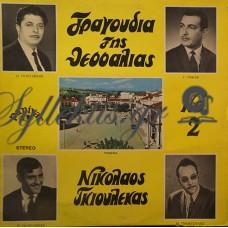 Γκιουλέκας Νικόλαος - Τραγούδια Της Θεσσαλίας