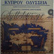Κατσαντώνης Αδάμος / Αποστολάτος Μάκης - Κύπρου Οδύσσεια
