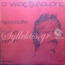 Ξυλούρης Νίκος - Τραγουδά για την Κρήτη