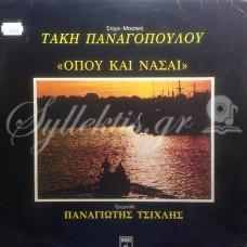 Παναγόπουλος Τάκης - Όπου και νάσαι