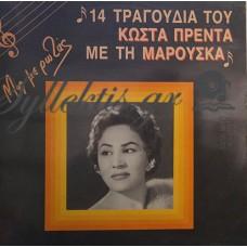 Μαρούσκα - Μη Με Ρωτάς, 14 Τραγούδια Του Κώστα Πρέντα Με Τη Μαρούσκα
