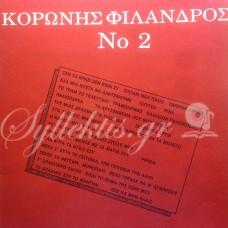 Κορώνης-Φίλανδρος - Επιλογή Νο 2