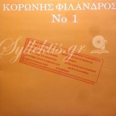 Κορώνης-Φίλανδρος - Τραγουδούν για σας Νο 1