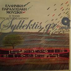 Σούκας Βασίλης - Ελληνική Παραδοσιακή Μουσική , Η Τέχνη Του Αυτοσχεδιασμού
