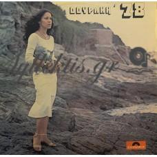Δουράκη Μαρία - Δουράκη '78