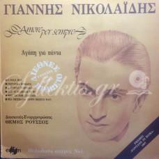 Νικολαΐδης Γιάννης - Αγάπη για πάντα