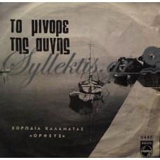 Θεοφιλόπουλος Γιώργος - Το Μινόρε Της Αυγής / Ο Τραμπαρίφας, Μπαξέ Τσιφλίκι