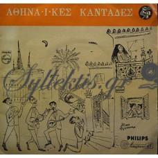 Τσιλίφης Νίκος - Αθηναϊκές Καντάδες
