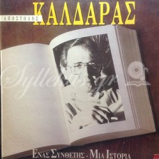 Καλδάρας Απόστολος - Ένας συνθέτης, μια ιστορία