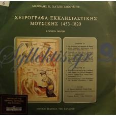 Χατζηγιακουμής Μανόλης - Χειρόγραφα Εκκλησιαστικής Μουσικής 1453-1820