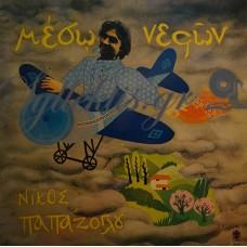 Παπάζογλου Νίκος - Μέσω Νεφών