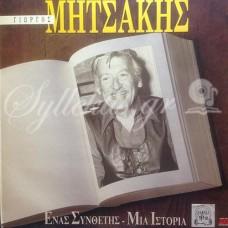Μητσάκης Γιώργος - Ένας συνθέτης, Μια ιστορία