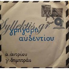 Αντρέου / Δημητράς - Γρηγόρη Αυξεντίου