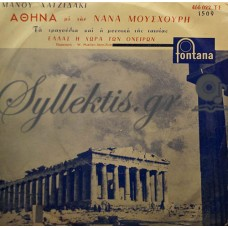 """Χατζιδάκις Μάνος - Αθήνα """"Ελλάς Η Χώρα Των Ονείρων"""""""