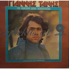 Τανής Γιάννης - Τα πρώτα μου τραγούδια