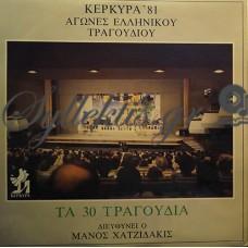 Χατζιδάκις Μάνος - Κέρκυρα '81, Αγώνες Ελληνικού Τραγουδιού