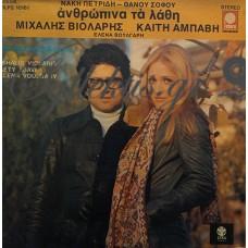 Βιολάρης / Αμπάβη / Βούλγαρη - Ανθρώπινα Τα Λάθη