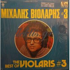 Βιολάρης Μιχάλης - 3