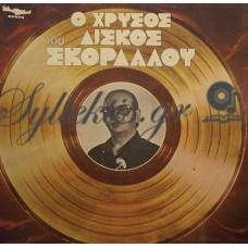 Σκορδαλός Αθανάσιος - Ο Χρυσός Δίσκος Του Σκορδαλού