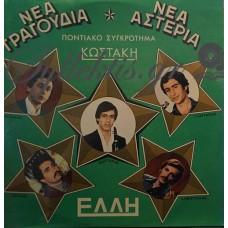 Ποντιακό Συγκρότημα Κωστάκη - Νέα Τραγούδια Νέα Αστέρια