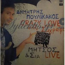 Πουλικάκος Δημήτρης - Crazy Love Στου Ζωγράφου , Μήτσος & Σία Live