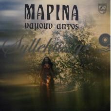 Μαρίνα - Νάμουν Αετός