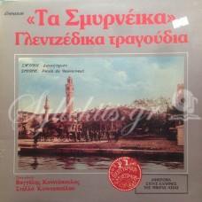Κονιτόπουλος Βαγγέλης / Κονιτοπούλου Στέλλα - Τα σμυρνέικα γλεντζέδικα τραγούδια