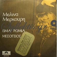 Μερκούρη Μελίνα - Είμαι Ρωμιά / Μεσόγειος