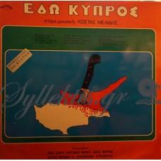 Μελίδης Κώστας - Εδώ Κύπρος