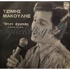 Μακούλης Τζίμης - Όταν Αγαπάς (Love Story) / Τσιγγάνα Καρδιά (Il Cuore E' Un Zingaro)