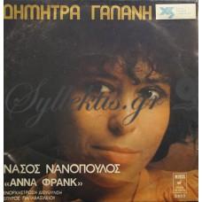 Γαλάνη Δήμητρα - Άννα Φρανκ / Προσκλητήριο
