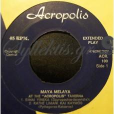 Μελάγια Μάγια - At The Acropolis Taverna