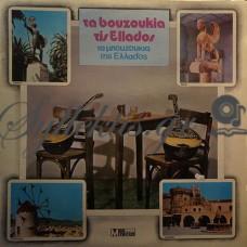 Μπουρνέλης Λεονάρδος - Τα Μπουζούκια Της Ελλάδος