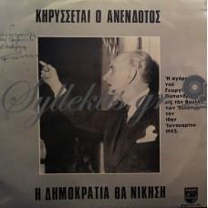 Παπανδρέου Γεώργιος - Κηρύσσεται Ο Ανένδοτος Η Δημοκρατία Θα Νικήση
