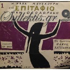 Θεοδωράκης / Μούσχουρη / Χατζιδάκις - Από Τον Επιτάφιο Του Γιάννη Ρίτσου 1
