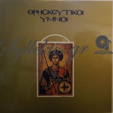 Βυζαντινή Χορωδία Ιεροψαλτών Καρδίτσης - Θρησκευτικοί Ύμνοι