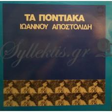 Αποστολίδης Ιωάννης - Τα Ποντιακά Του Ιωάννη Αποστολίδη