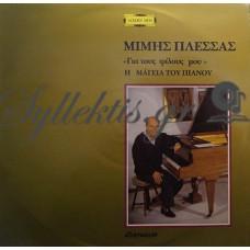 Πλέσσας Μίμης - Η Μαγεία Του Πιάνου ,Για Τους Φίλους Μου