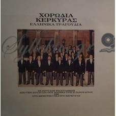 Χορωδία Κέρκυρας - Ελληνικά Τραγούδια