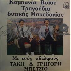 Κομπανία Βοΐου - Τραγούδια Δυτικής Μακεδονίας