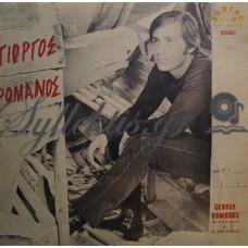 Ρωμανός Γιώργος - In Concert & In The Studio