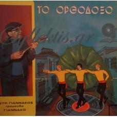 Γιαννακός Πέτρος - Το Ορθόδοξο